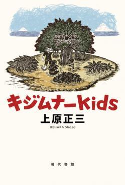 Kijimura kids